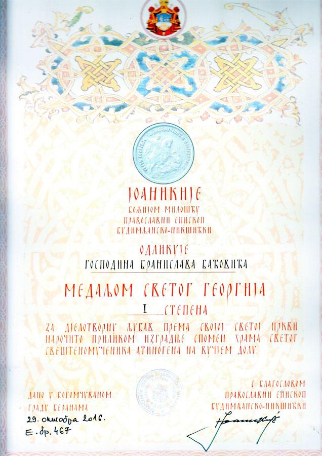 Medalja Svetog Georgija - 2016