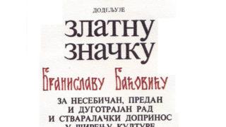 Zlatna značka - 2012